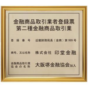 金融商品取引業者登録票真鍮(C2801)製プレミアムゴールド/法定看板 標識 表示看板 安値 事務所用|shirushidou