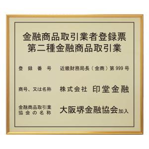 金融商品取引業者登録票スタンダードゴールド/法定看板 標識 表示看板 安値 事務所用|shirushidou