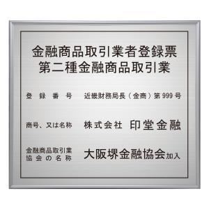 金融商品取引業者登録票シルバー調/法定看板 標識 表示看板 安値 事務所用|shirushidou