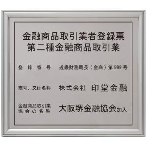 金融商品取引業者登録票ステンレス(SUS304)製プレミアムシルバー/法定看板 標識 表示看板 安値 事務所用|shirushidou