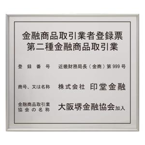 金融商品取引業者登録票スタンダードシルバー/法定看板 標識 表示看板 安値 事務所用|shirushidou