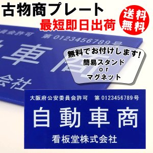 古物商プレート|shirushidou