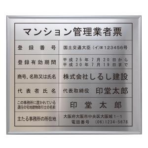 マンション管理業者登録票/法定看板 標識 表示看板 安値 事務所用|shirushidou
