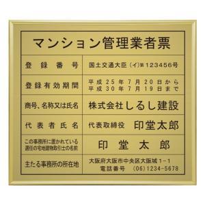 マンション管理業者登録票ゴールド調/法定看板 標識 表示看板 安値 事務所用|shirushidou