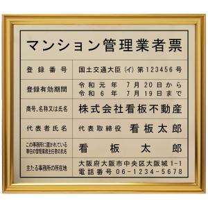 マンション管理業者登録票真鍮(C2801)製プレミアムゴールド/法定看板 標識 表示看板 安値 事務所用|shirushidou