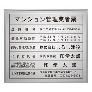 マンション管理業者登録票シルバー調/法定看板 標識 表示看板 安値 事務所用|shirushidou