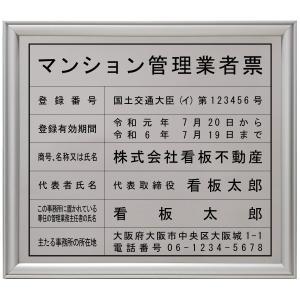 マンション管理業者登録票ステンレス(SUS304)製プレミアムシルバー/法定看板 標識 表示看板 安値 事務所用|shirushidou
