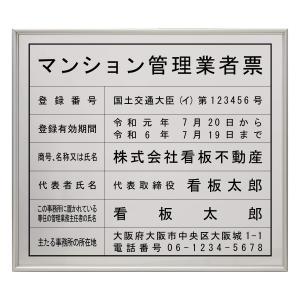 マンション管理業者登録票スタンダードシルバー/法定看板 標識 表示看板 安値 事務所用|shirushidou