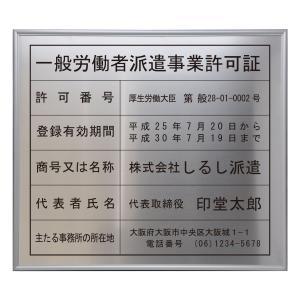 労働者派遣事業許可証/法定看板 標識 表示看板 安値 事務所用|shirushidou
