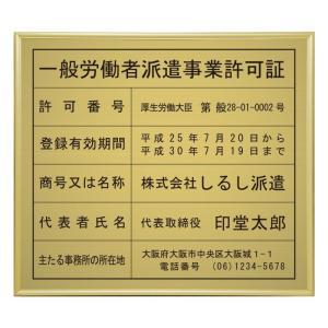 労働者派遣事業許可証ゴールド調/法定看板 標識 表示看板 安値 事務所用|shirushidou