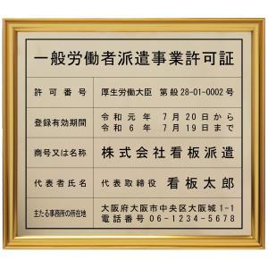 労働者派遣事業許可証真鍮(C2801)製プレミアムゴールド/法定看板 標識 表示看板 安値 事務所用|shirushidou
