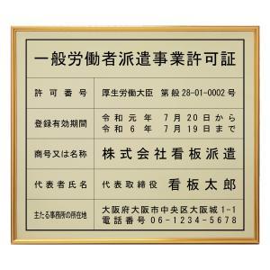 労働者派遣事業許可証スタンダードゴールド/法定看板 標識 表示看板 安値 事務所用|shirushidou