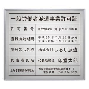 労働者派遣事業許可証シルバー調/法定看板 標識 表示看板 安値 事務所用|shirushidou