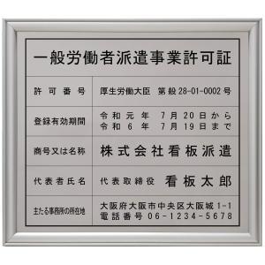 労働者派遣事業許可証ステンレス(SUS304)製プレミアムシルバー/法定看板 標識 表示看板 安値 事務所用|shirushidou