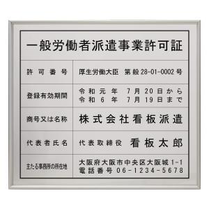 労働者派遣事業許可証スタンダードシルバー/法定看板 標識 表示看板 安値 事務所用|shirushidou