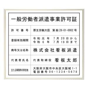 労働者派遣事業許可証スタンダードホワイト/法定看板 標識 表示看板 安値 事務所用