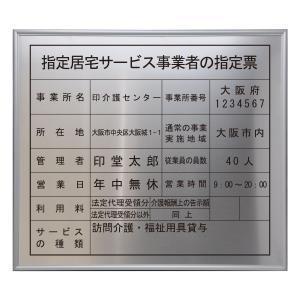 指定居宅サービス事業者の指定票/法定看板 標識 表示看板 安値 事務所用|shirushidou