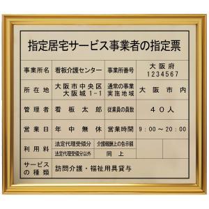 指定居宅サービス事業者の指定票真鍮(C2801)製プレミアムゴールド/法定看板 標識 表示看板 安値 事務所用|shirushidou