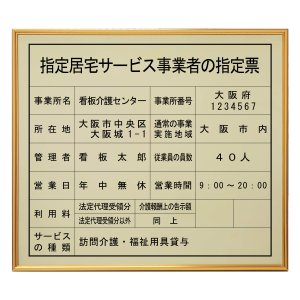 指定居宅サービス事業者の指定票スタンダードゴールド/法定看板 標識 表示看板 安値 事務所用|shirushidou