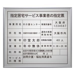 指定居宅サービス事業者の指定票シルバー調/法定看板 標識 表示看板 安値 事務所用|shirushidou