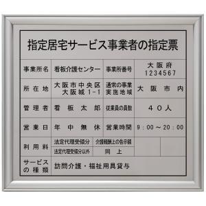 指定居宅サービス事業者の指定票ステンレス(SUS304)製プレミアムシルバー/法定看板 標識 表示看板 安値 事務所用|shirushidou