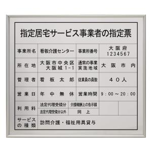 指定居宅サービス事業者の指定票スタンダードシルバー/法定看板 標識 表示看板 安値 事務所用|shirushidou