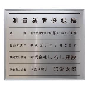 測量業者登録標/法定看板 標識 表示看板 安値 事務所用 shirushidou