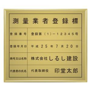 測量業者登録標ゴールド調/法定看板 標識 表示看板 安値 事務所用 shirushidou