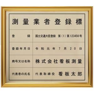 測量業者登録標真鍮(C2801)製プレミアムゴールド/法定看板 標識 表示看板 安値 事務所用 shirushidou