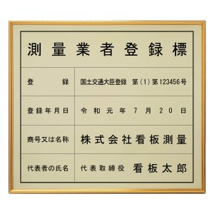 測量業者登録標スタンダードゴールド/法定看板 標識 表示看板 安値 事務所用 shirushidou