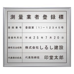 測量業者登録標シルバー調/法定看板 標識 表示看板 安値 事務所用 shirushidou