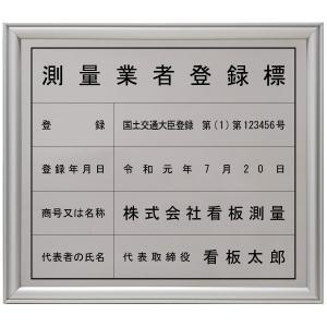 測量業者登録標ステンレス(SUS304)製プレミアムシルバー/法定看板 標識 表示看板 安値 事務所用 shirushidou