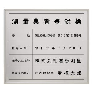 測量業者登録標スタンダードシルバー/法定看板 標識 表示看板 安値 事務所用 shirushidou
