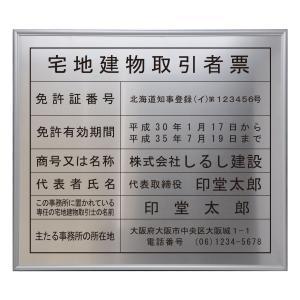 宅地建物取引業者登録票/法定看板 標識 表示看板 宅建 業者票 宅建表札 宅地建物取引業者票 shirushidou