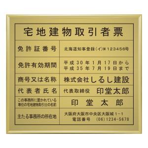宅地建物取引業者登録票ゴールド調/法定看板 標識 表示看板 宅建 業者票 宅建表札 宅地建物取引業者票 shirushidou