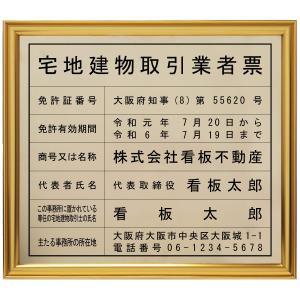 宅地建物取引業者登録票真鍮(C2801)製プレミアムゴールド/法定看板 標識 表示看板 宅建 業者票 宅建表札 宅地建物取引業者票 shirushidou