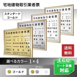 宅地建物取引業者登録票スタンダードゴールド/法定看板 標識 表示看板 宅建 業者票 宅建表札 宅地建物取引業者票 shirushidou