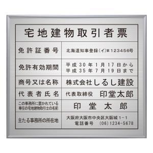 宅地建物取引業者登録票シルバー調/法定看板 標識 表示看板 宅建 業者票 宅建表札 宅地建物取引業者票 shirushidou