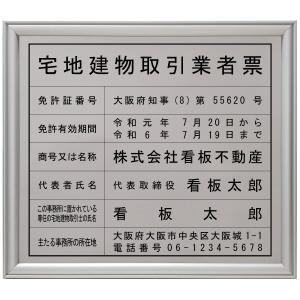 宅地建物取引業者登録票ステンレス(SUS304)製プレミアムシルバー/法定看板 標識 表示看板 宅建 業者票 宅建表札 宅地建物取引業者票 shirushidou