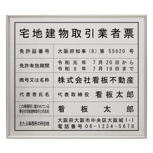 宅地建物取引業者登録票スタンダードシルバー/法定看板 標識 表示看板 宅建 業者票 宅建表札 宅地建物取引業者票 shirushidou