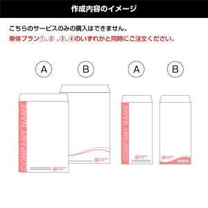 単体プラン7 封筒片面|shirushidou