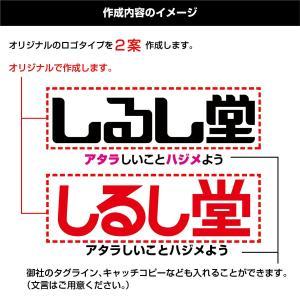 単体プラン4 ロゴタイプ2|shirushidou