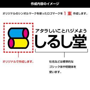 単体プラン1 シンボルマーク1|shirushidou