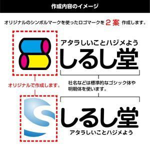単体プラン2 シンボルマーク2|shirushidou