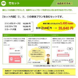 セットプラン2 竹セット|shirushidou