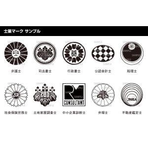 士業ロゴ/メール納品 即日可能 shirushidou