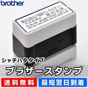 ブラザースタンプ(浸透印) 2260(黒)レターパックプラス配送/スタンプクリエーター はんこ ゴム印 浸透印 ブラザー|shirushidou