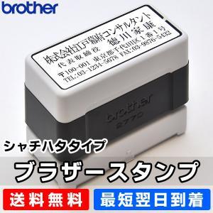 サムライブラザースタンプ(浸透印) 2770(黒)レターパックプラス配送/スタンプクリエーター ブラザー|shirushidou