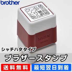 ブラザースタンプ(浸透印) 3030(赤)ゆうパック配送|shirushidou