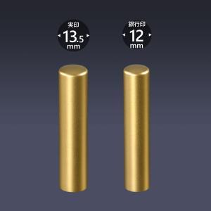 個人印 ブラストチタン(ゴールド) 2本Sセット/プレゼント お祝い実印 銀行印 認印 激安 男性 女性 送料無料|shirushidou